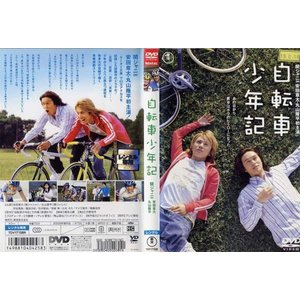 自転車少年記 [安田章大/丸山隆平]|中古DVD|disk-kazu-saito