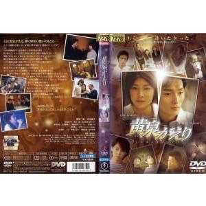 黄泉がえり|中古DVD|disk-kazu-saito