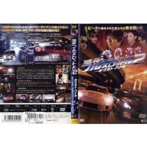 湾岸フルスロットル2 ネクスト・バトル|中古DVD|disk-kazu-saito