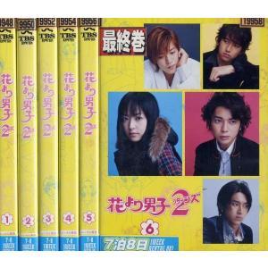 花より男子2 リターンズ 1〜6 (全6枚)(全巻セットDVD) 中古DVD disk-kazu-saito