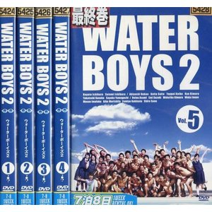 WATER BOYS2 ウォーターボーイズ2 1〜5 (全5枚)(全巻セットDVD)|中古DVD|disk-kazu-saito