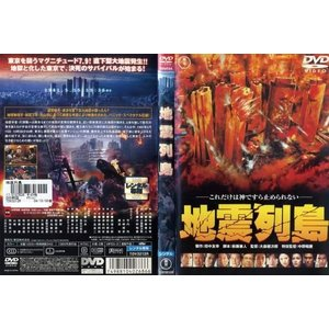 地震列島|中古DVD