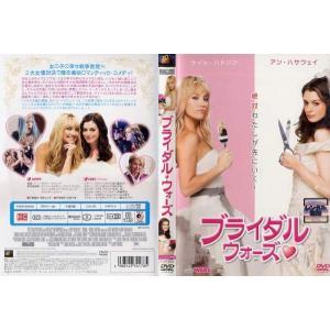 ブライダル・ウォーズ Bride WARS|中古DVD