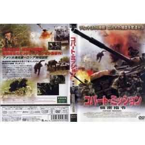 コバート・ミッション 機密指令|中古DVD|disk-kazu-saito