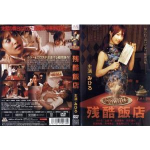 残酷飯店 [みひろ]|中古DVD|disk-kazu-saito