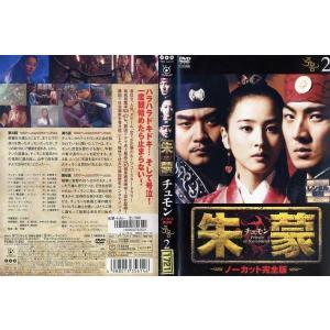 朱蒙 チュモン ノーカット完全版 第2巻|中古DVD|disk-kazu-saito