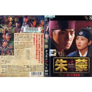 朱蒙 チュモン ノーカット完全版 第8巻|中古DVD|disk-kazu-saito