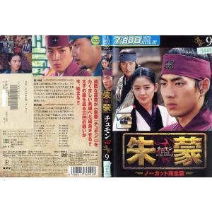 朱蒙 チュモン ノーカット完全版 第9巻|中古DVD|disk-kazu-saito