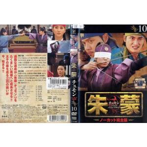 朱蒙 チュモン ノーカット完全版 第10巻|中古DVD|disk-kazu-saito