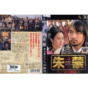 朱蒙 チュモン ノーカット完全版 第30巻|中古DVD|disk-kazu-saito