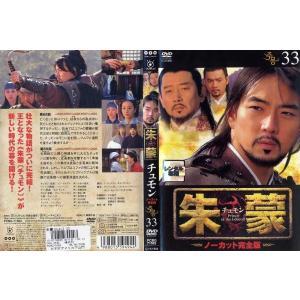 朱蒙 チュモン ノーカット完全版 第33巻|中古DVD|disk-kazu-saito