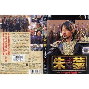 朱蒙 チュモン ノーカット完全版 第34巻|中古DVD|disk-kazu-saito