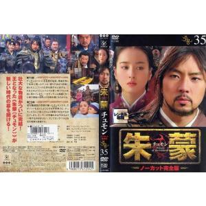 朱蒙 チュモン ノーカット完全版 第35巻|中古DVD|disk-kazu-saito