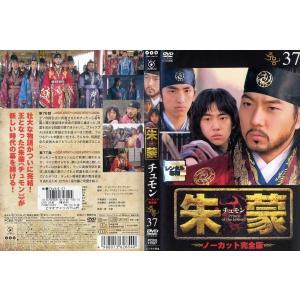 朱蒙 チュモン ノーカット完全版 第37巻|中古DVD|disk-kazu-saito