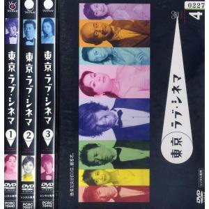 東京ラブ シネマ 1〜4 (全4枚)(全巻セットDVD)|中古DVD|disk-kazu-saito