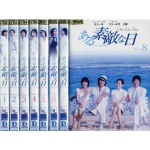 ある素敵な日 One Fine Day 1〜8 (全8枚)(全巻セットDVD)|中古DVD|disk-kazu-saito