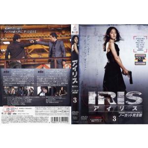 アイリス IRIS ノーカット完全版 第3巻|中古DVD|disk-kazu-saito