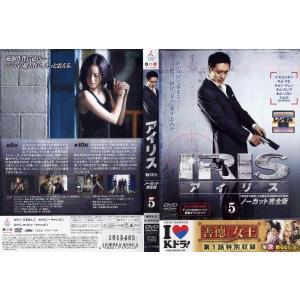 アイリス IRIS ノーカット完全版 第5巻|中古DVD|disk-kazu-saito