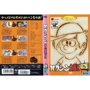 ハクション大魔王 セレクション2|中古DVD|disk-kazu-saito