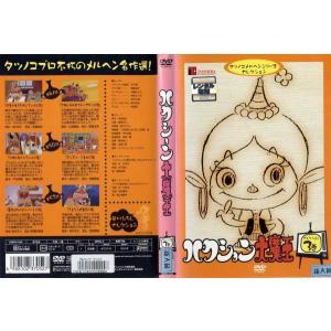 ハクション大魔王 セレクション3|中古DVD|disk-kazu-saito