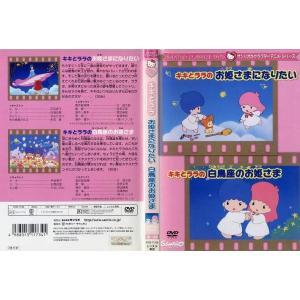 キキとララのお姫さまになりたい/キキとララの白鳥座のお姫さま |中古DVD|disk-kazu-saito