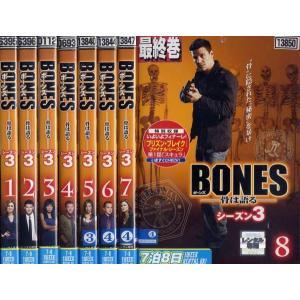 BONES ボーンズ 骨は語る シーズン3 1〜8 (全8枚...