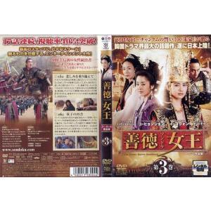 善徳女王 ソンドク ノーカット完全版 第3巻|中古DVD|disk-kazu-saito