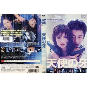 天使の牙 B.T.A. [大沢たかお/佐田真由美/萩原健一] 中古DVD disk-kazu-saito