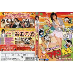 実写版 まいっちんぐマチコ先生 Go!Go!家庭訪問!! [森下悠里]|中古DVD|disk-kazu-saito