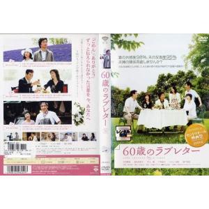 60歳のラブレター|中古DVD|disk-kazu-saito