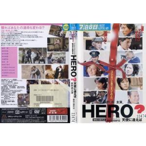 HERO?天使に逢えば|中古DVD|disk-kazu-saito
