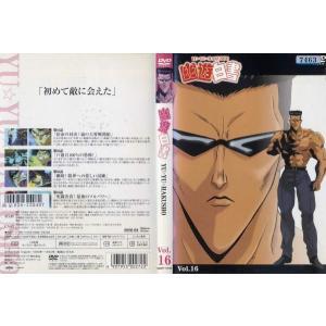 幽☆遊☆白書 第16巻|中古DVD|disk-kazu-saito