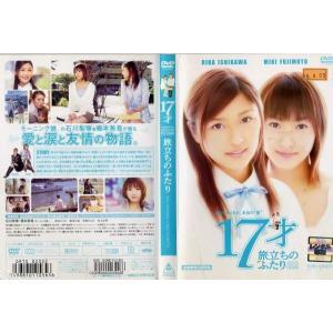 17才 旅立ちのふたり|中古DVD|disk-kazu-saito
