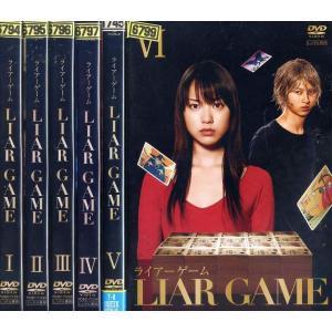 LIAR GAME ライアーゲーム 1〜6 (全6枚)(全巻セットDVD)|中古DVD|disk-kazu-saito