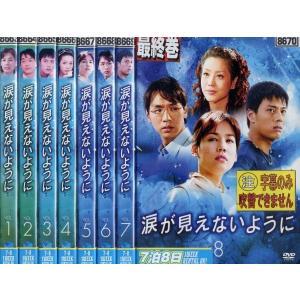 涙が見えないように 1〜8 (全8枚)(全巻セットDVD) [字幕]|中古DVD|disk-kazu-saito