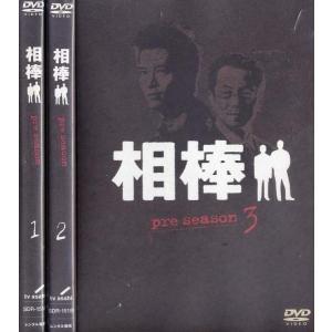 相棒 プレシーズン 1〜3 (全3枚)(全巻セットDVD)|中古DVD|disk-kazu-saito
