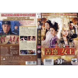 善徳女王 ソンドク ノーカット完全版 第10巻|中古DVD|disk-kazu-saito
