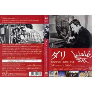 ダリ 科学を追い求めた生涯 [字幕]|中古DVD|disk-kazu-saito