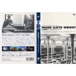 巨匠建築家 フランク・ロイド・ライト [字幕][中古DVDレンタル版]|disk-kazu-saito