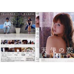 天使の恋 [佐々木希]|中古DVD|disk-kazu-saito