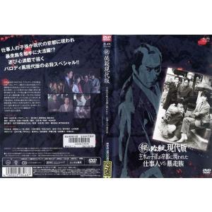 必殺スペシャル (秘)必殺現代版 主水の子孫が京都に現われた 仕事人VS暴走族|中古DVD|disk-kazu-saito