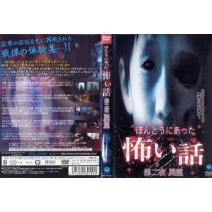 ほんとうにあった怖い話 第二夜 屍霊|中古DVD|disk-kazu-saito