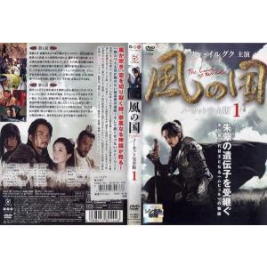 風の国 ノーカット完全版 第1巻|中古DVD|disk-kazu-saito
