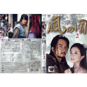 風の国 ノーカット完全版 第2巻|中古DVD|disk-kazu-saito