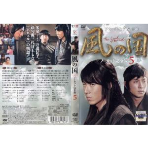 風の国 ノーカット完全版 第5巻|中古DVD|disk-kazu-saito