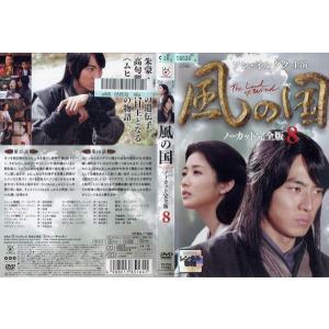 風の国 ノーカット完全版 第8巻|中古DVD|disk-kazu-saito