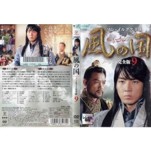 風の国 ノーカット完全版 第9巻|中古DVD|disk-kazu-saito