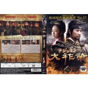 大祚榮 テジョヨン 第10巻 [字幕]|中古DVD|disk-kazu-saito
