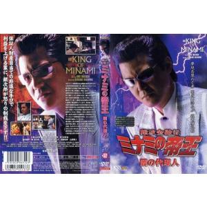 難波金融伝 ミナミの帝王 闇の代理人 No52 レンタル落ち 中古 DVDの商品画像|ナビ
