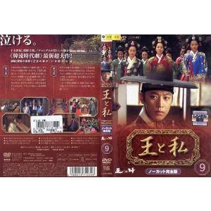 王と私 ノーカット完全版 第9巻 [字幕]|中古DVD|disk-kazu-saito